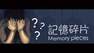 記憶碎片-密室