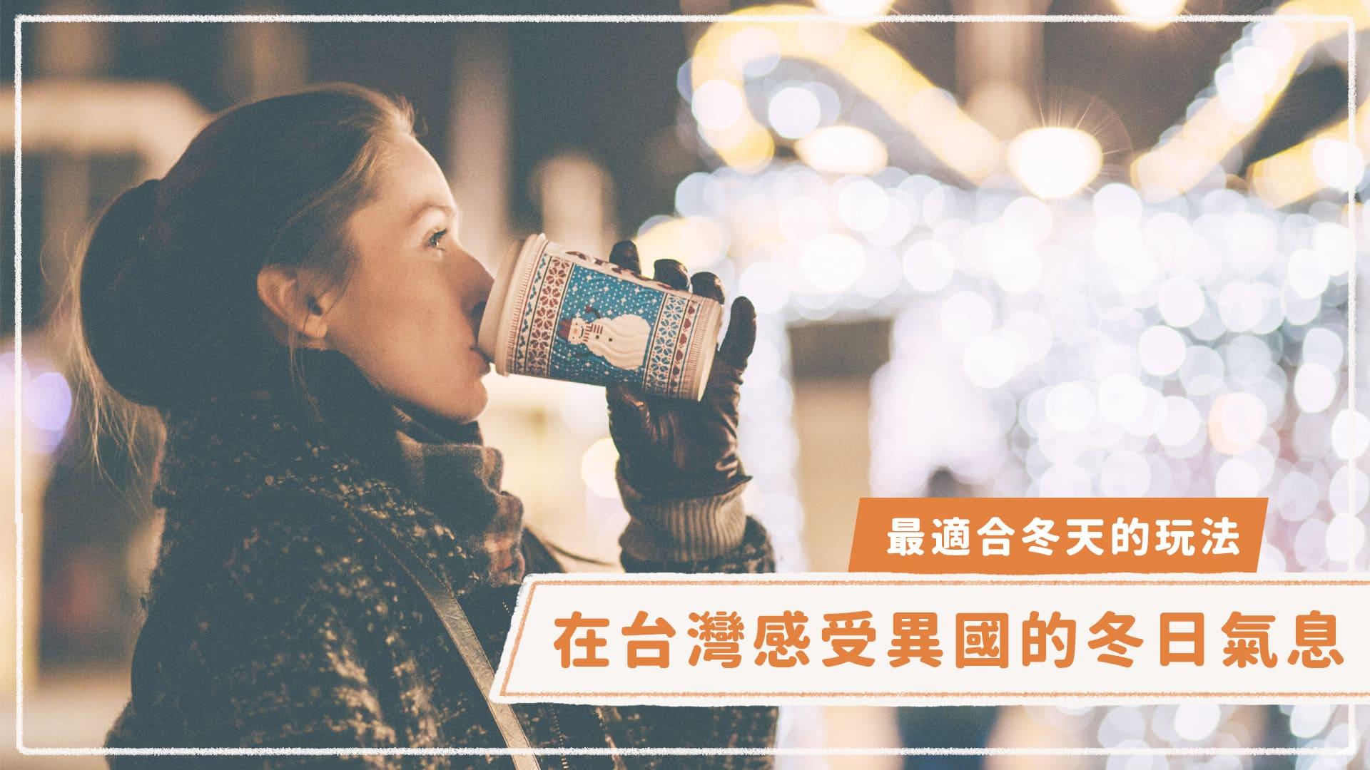 【最適合冬天的 10 種玩法】在台灣也能感受異國的冬日氣息