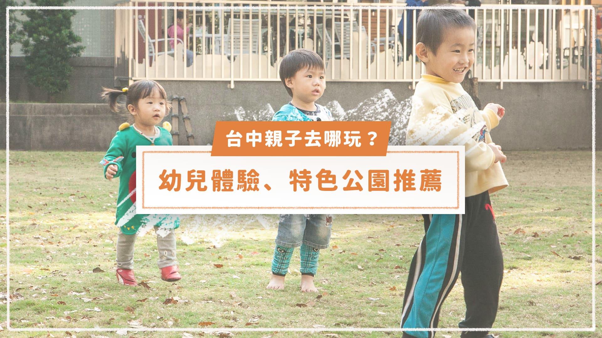 台中親子去哪玩?優質幼兒體驗、免費特色公園推薦各位把拔馬麻!