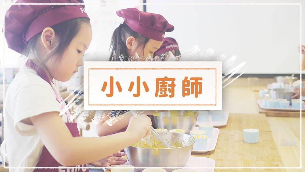 兒童冬令營懶人包 小小廚師