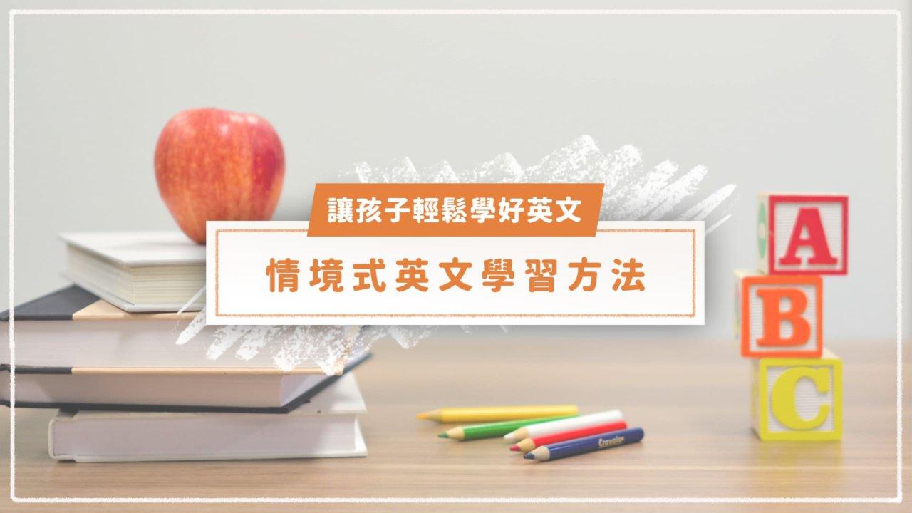 【10 種情境式兒童學英文方法】讓孩子輕鬆學好英文!