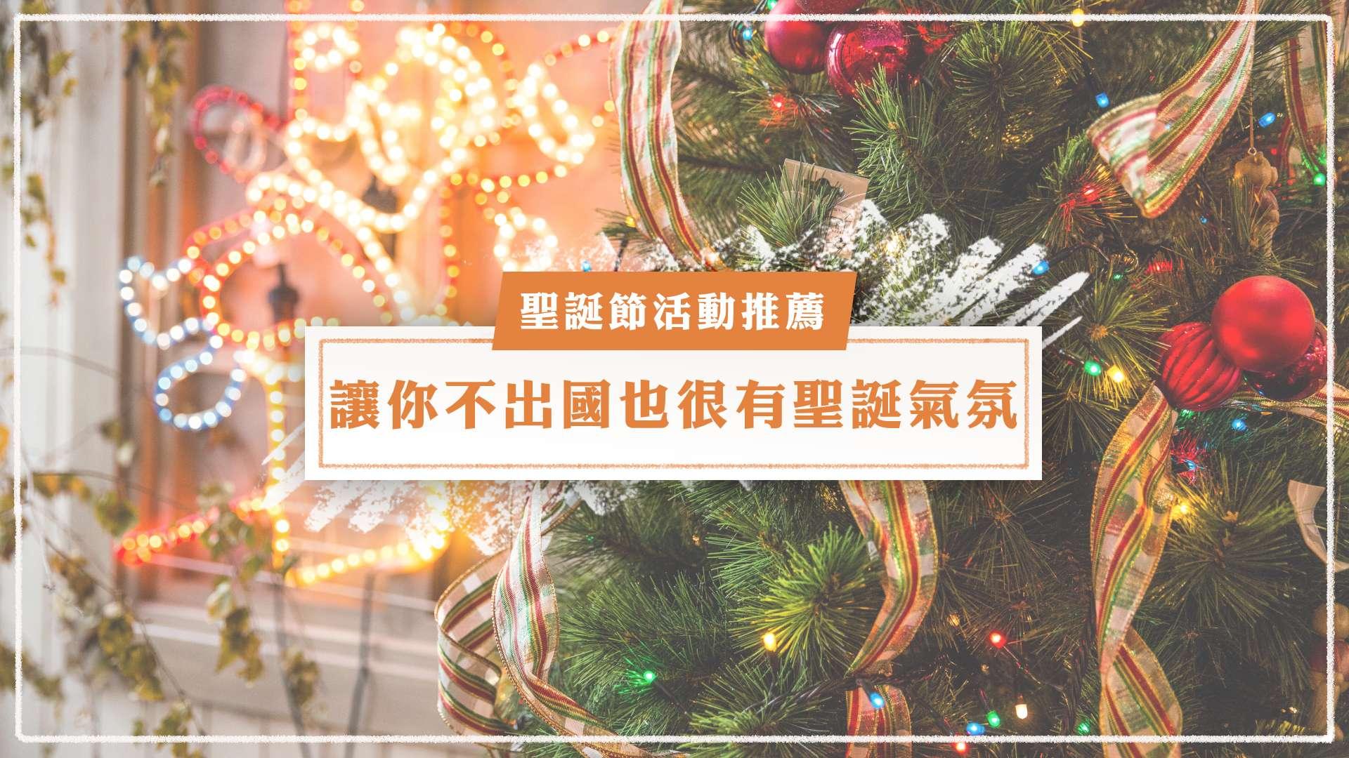 【聖誕節活動推薦】非情侶限定!讓你不出國也很有聖誕氣氛🎄