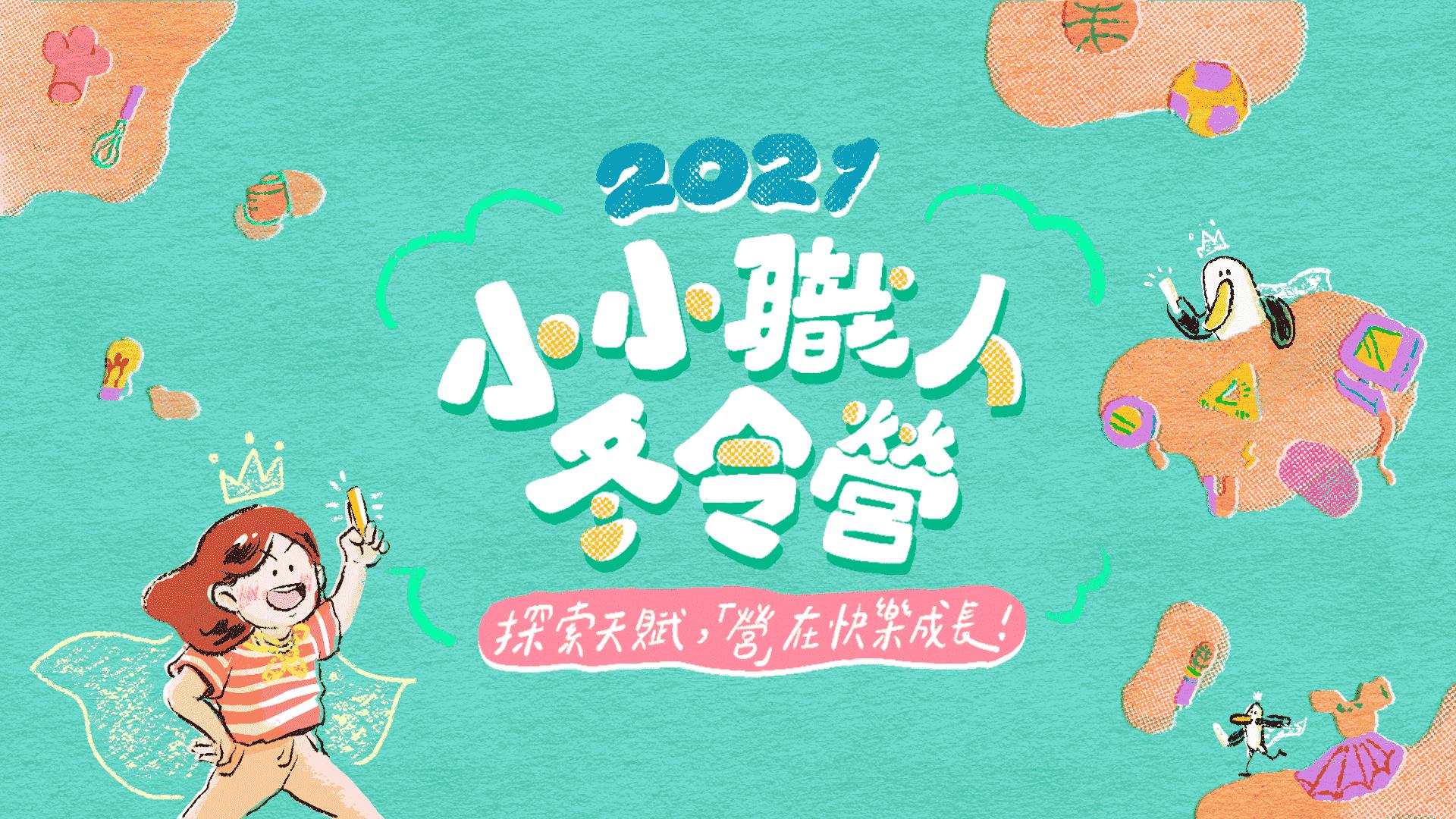 【2021冬令營推薦懶人包】上百種特色小職人寒假營隊都在Niceday!