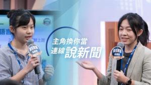 【TVBS×DDI】贏在說話主播營3天改變未來的關鍵力量