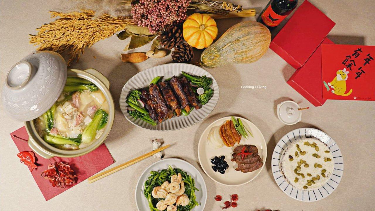 自煮生活|柒點半開飯系列|除夕團圓,經典年菜