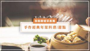 2021年菜課程推薦懶人包