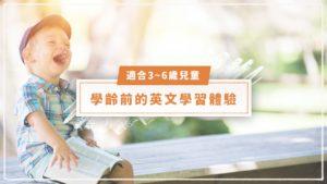 學齡前兒童英文學習