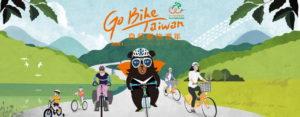 自行車旅遊年觀光局