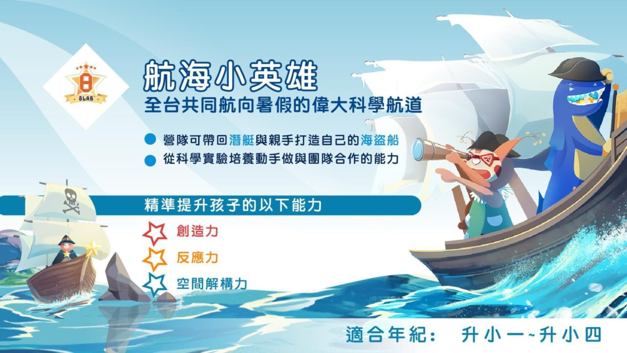 8lab 航海小英雄夏令營