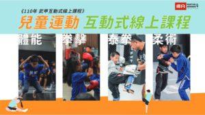 【5~12歲|線上運動】武甲互動式線上課程|給小孩的居家運動課