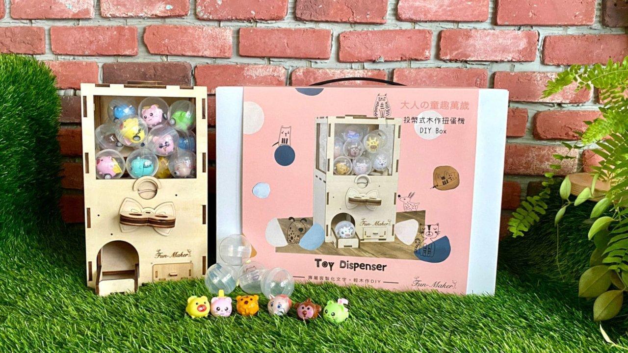 Fun Maker【超可愛扭蛋機木作 DIY 材料包】含材料包 : 教學影片
